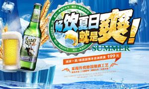 淘宝夏日啤酒活动海报设计PSD素材