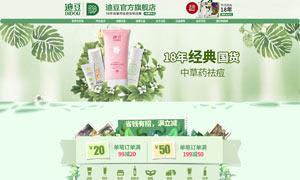 淘宝化妆品品牌店首页设计PSD素材