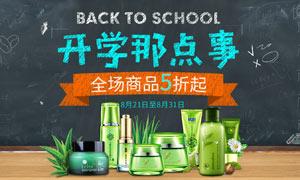 淘宝化妆品开学季活动海报PSD素材