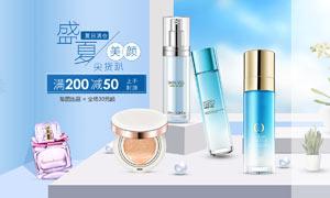 淘宝化妆品夏季清仓海报设计PSD素材