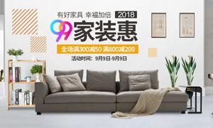 淘宝家具沙发活动海报设计PSD素材