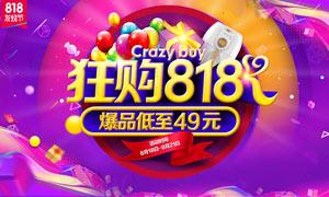 818购物狂欢节活动海报PSD素材