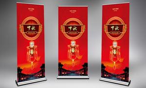 中秋节易拉宝设计模板PSD素材