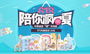 淘宝夏季母婴类产品活动海报PSD素材