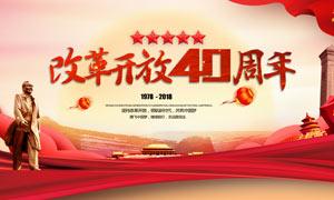 改革开放40周年宣传海报PSD源文件