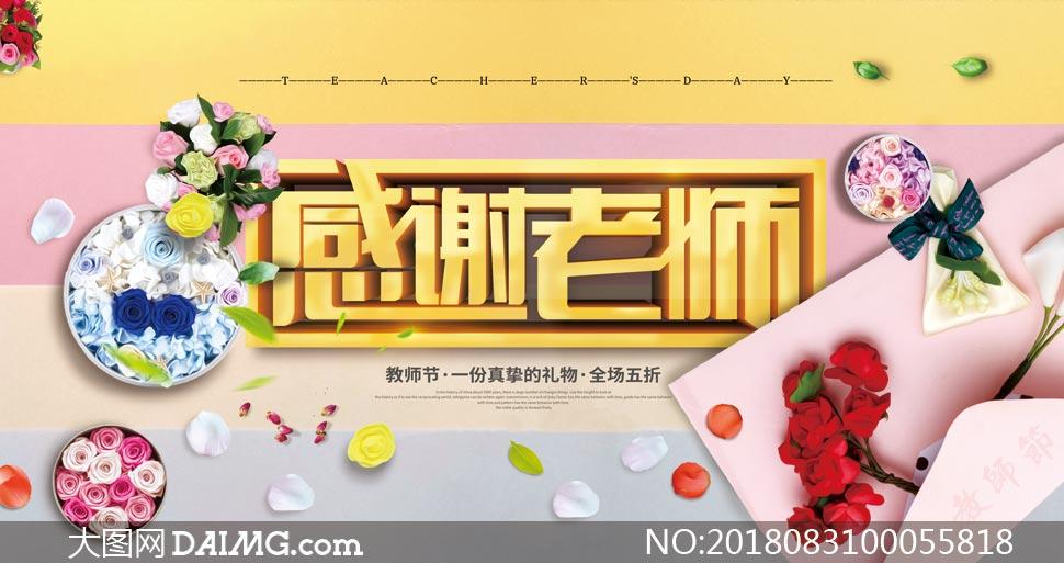海报设计psd素材下载 关 键 词: 教师节教师老师感怀师恩感谢老师真挚