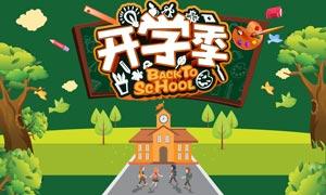 开学季卡通风格海报设计PSD素材