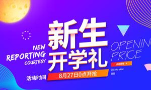 淘宝新生开学礼全屏海报大红鹰娱乐备用网