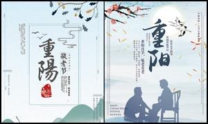 重阳敬老节宣传单页设计PSD素材