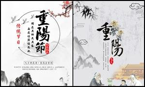 中国风重阳节宣传海报PSD源文件