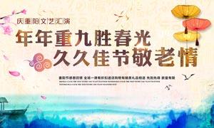 重阳节文艺汇演宣传海报PSD素材