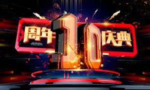 10周年庆典宣传海报大红鹰娱乐PSD模板