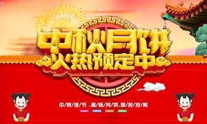 中秋月饼火热预订海报设计PSD素材