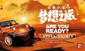 沙漠自由行自驾游宣传海报大红鹰娱乐备用网