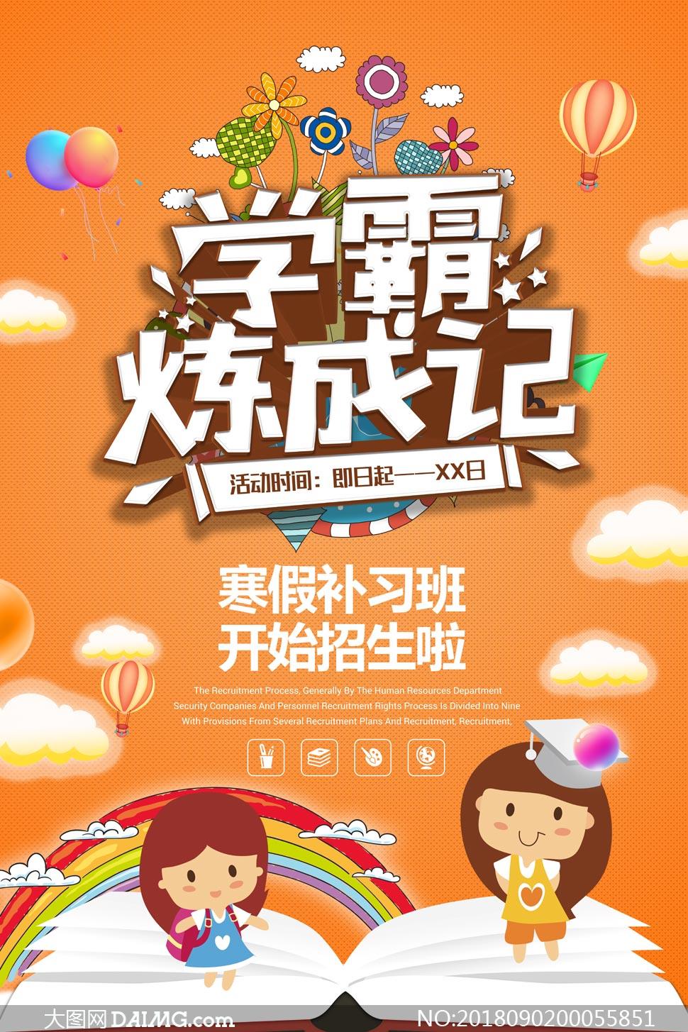 寒假补习班宣传海报设计psd素材