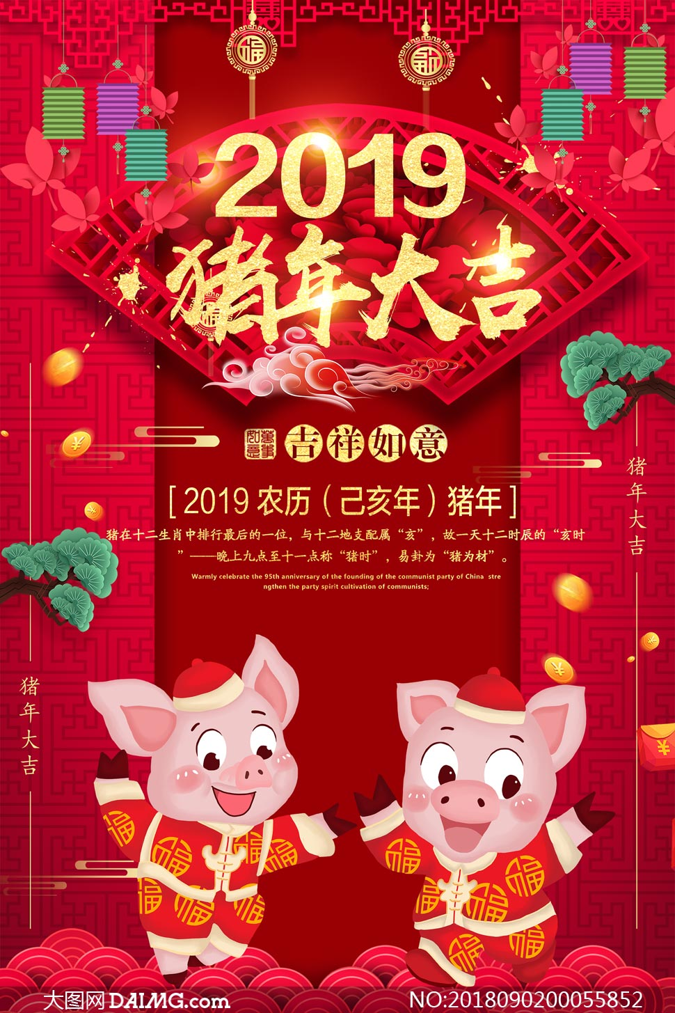 2019猪年大吉宣传海报设计psd素材 - 大图网免费素材daimg.com