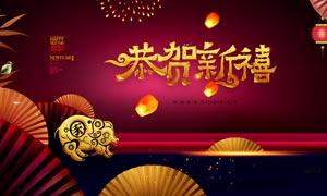 2019恭贺新禧猪年海报设计PSD素材