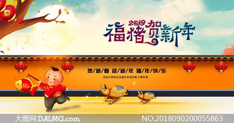 2019福猪贺新年活动海报psd素材