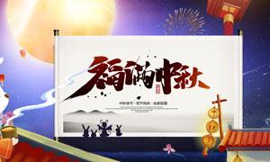 中秋节活动海报设计PSD分层素材