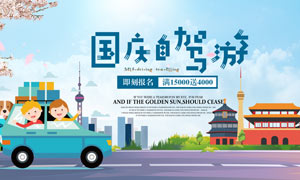 国庆自驾游宣传海报设计PSD素材
