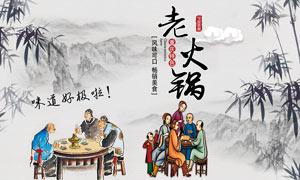 重庆老火锅宣传海报设计PSD源文件