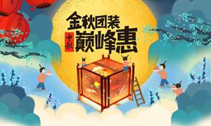 中秋节商场巅峰钜惠海报PSD素材