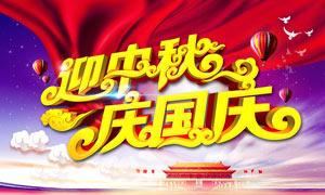 迎中秋庆国庆活动海报PSD模板