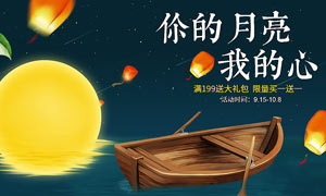 淘宝中秋节大礼包活动海报大红鹰娱乐备用网