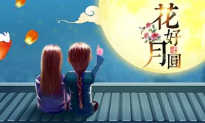 淘宝中秋节通用海报大红鹰娱乐大红鹰娱乐备用网