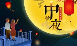 中秋团圆月淘宝活动海报大红鹰娱乐备用网