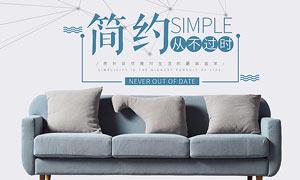 淘宝简约沙发全屏促销海报PSD素材