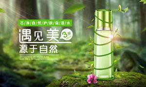 淘宝护肤保湿水全屏海报设计PSD素材