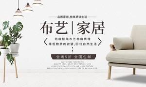 淘宝布艺家居全屏海报设计PSD素材