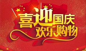国庆节欢乐购物宣传单页PSD素材