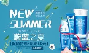 淘宝化妆品夏季促销海报大红鹰娱乐备用网