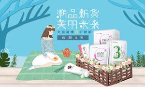 天猫夏季化妆品活动海报PSD素材