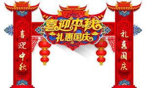 中秋国庆超市门头设计模板PSD素材