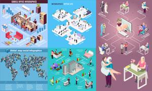 商务活动等创意信息图设计矢量素材