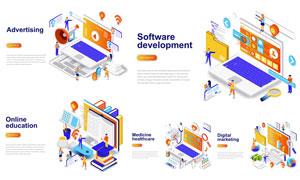 软件开发与医疗等信息图表矢量素材