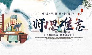 中国风教师节活动海报设计PSD素材