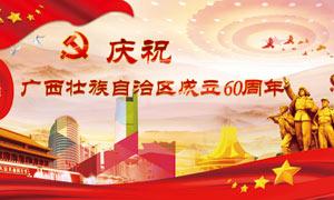 广西成立60周年宣传海报PSD源文件