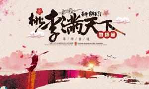 桃李满天下教师节海报设计PSD素材