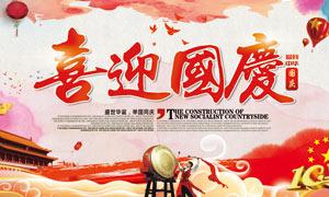 爱我中华国庆节宣传海报PSD素材