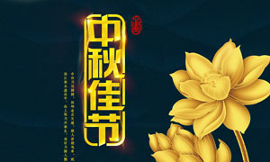 金色大气中秋节活动单页PSD素材