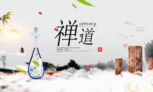 中国风禅道文化宣传海报PSD素材
