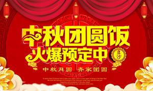 中秋团圆饭预定海报设计PSD源文件