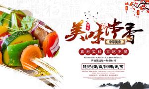串串香美食宣传海报设计PSD源文件