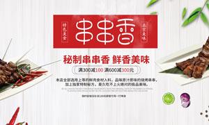 秘制串串香美食宣传海报PSD素材