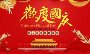 欢度国庆69周年活动海报PSD素材