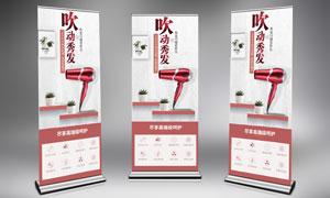 吹风机宣传展架设计模板PSD素材
